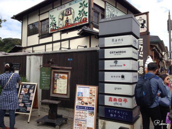 ランズ カマクラ(Rans Kamakura)