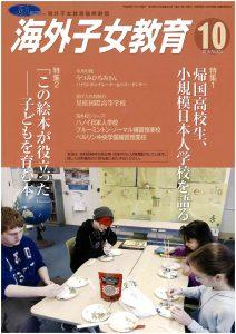 『海外子女教育』2016年10月号に掲載