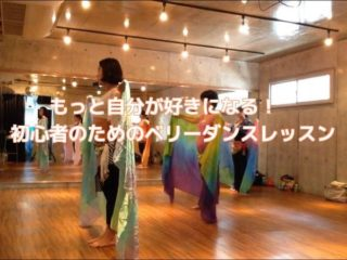 11月後半に鎌倉で初心者のためのベリーダンスレッスン開催します!