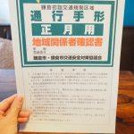 鎌倉の年末年始は通行規制あり