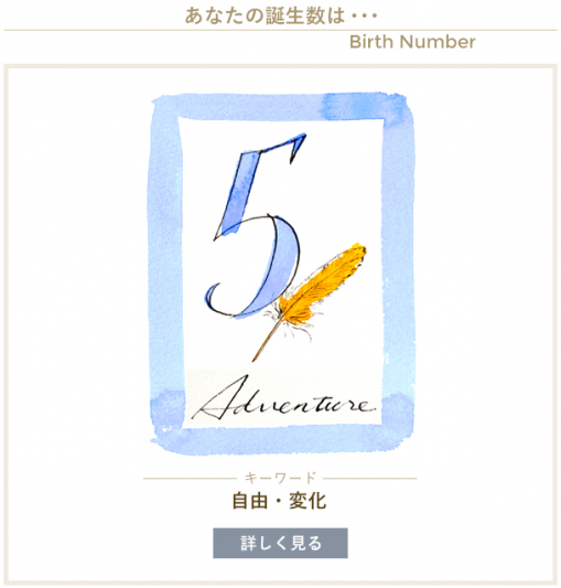 数秘術の運命数(誕生数)5