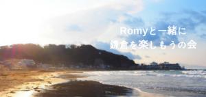 Romyと一緒に鎌倉を楽しもうの会