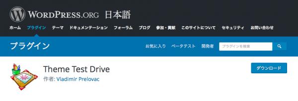 「Theme Test Drive」