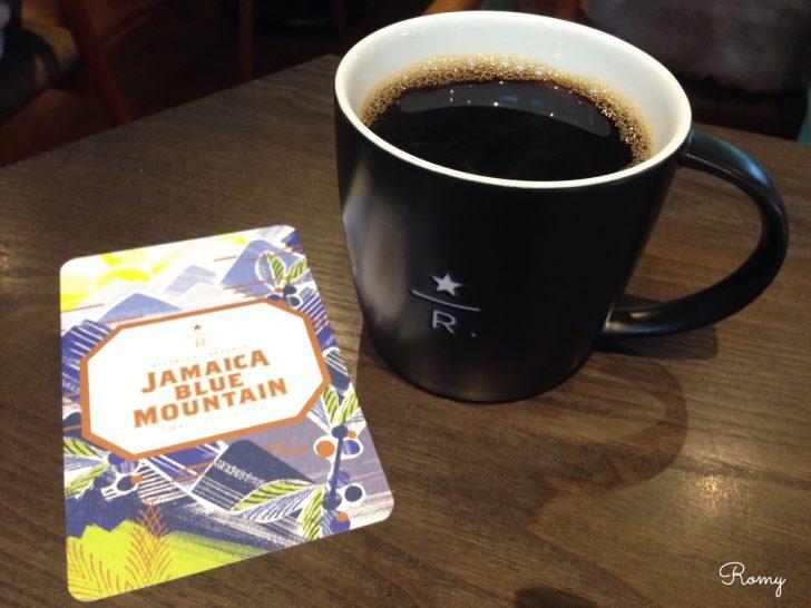 スタバ御成町店でリザーブコーヒー