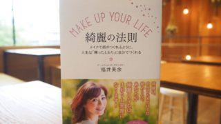 福井美余さん_MAKEUP YOUR LIFE 綺麗の法則