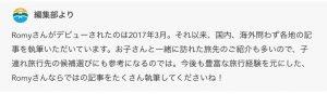 tripnote『トラベルライターアワード2017年上半期』受賞!