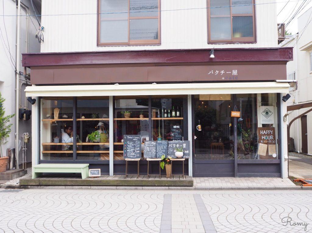 鎌倉の「パクチー屋+bar」