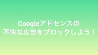 Googleアドセンスの不快な広告ブロック!