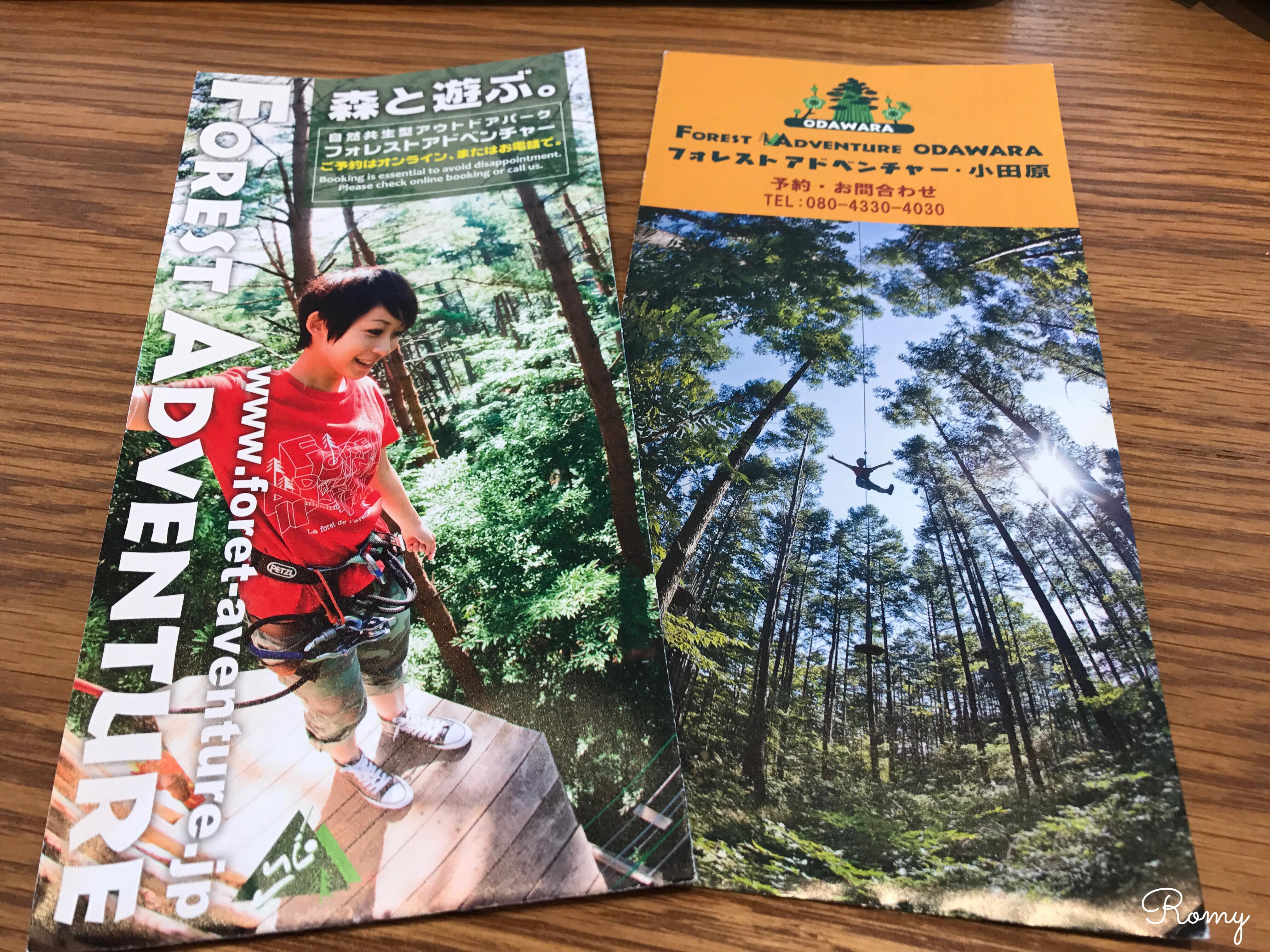 自然共生型アウトドアパーク「フォレストアドベンチャー」のパンフレット