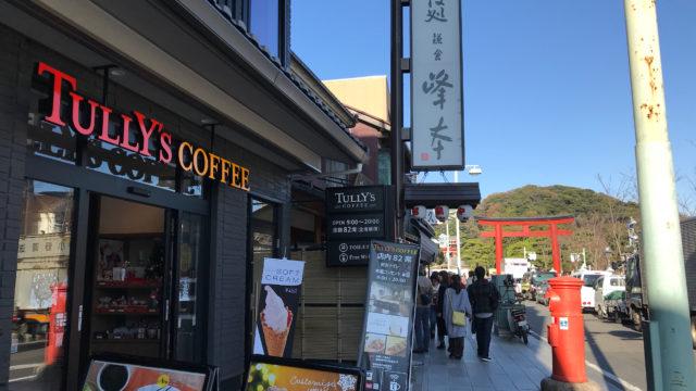 タリーズ鎌倉鶴岡八幡宮前店
