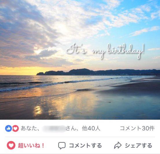 2017年の誕生日投稿