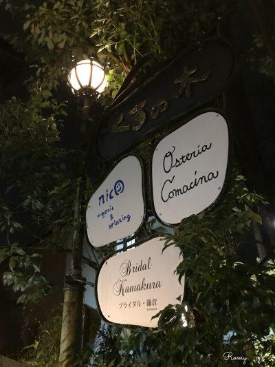 「オステリア コマチーナ(Osteria Comacina)」