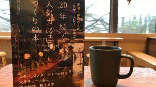 サザコーヒー・人気カフェづくりの本