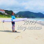 2017年7月ブログレビュー