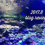 2017年8月★ブログレビュー