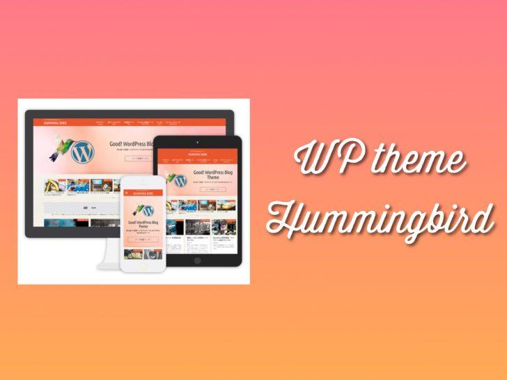 wordpressテーマ「ハミングバード(hummingbird)」