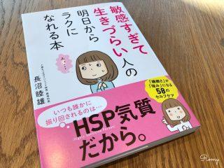 音や光に敏感で繊細、周囲に影響されやすい人は「HSP(Highly Sensitive Person)」気質かも?その特徴とは