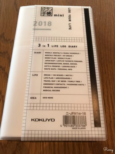 ジブン手帳2018