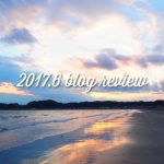 2017年6月ブログレビュー