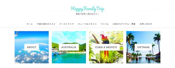 海外旅行ブログ「HappyFamilyTrip」