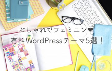 おしゃれでフェミニンな有料WordPressテーマ