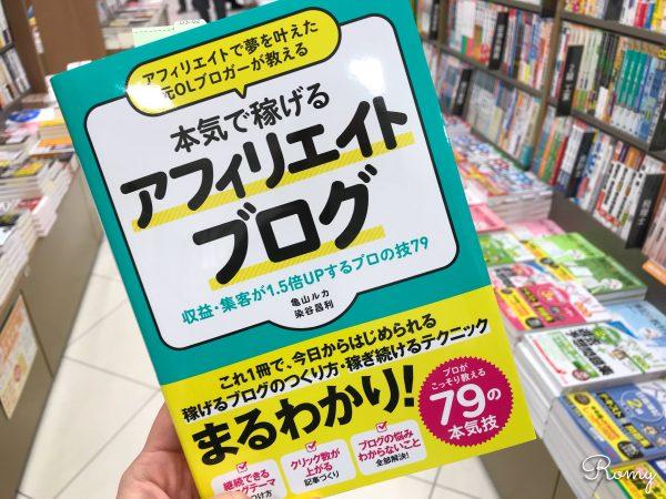 亀山ルカさん『本気で稼げるアフィリエイトブログ』