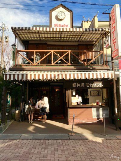 旧軽井沢銀座通りの「ミカド珈琲」