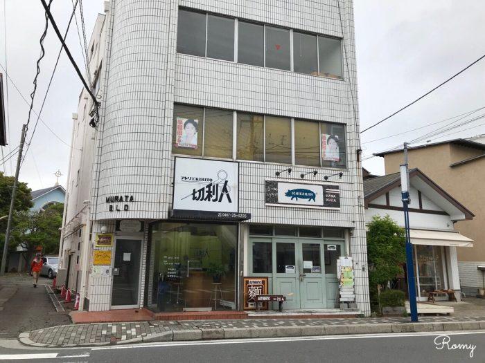 鎌倉・由比ケ浜通りの「一閑人 (イチカンジン) 」