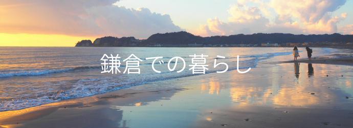 鎌倉での暮らしバナー