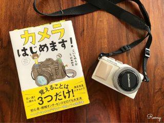 一眼レフ・ミラーレスカメラ初心者は、『カメラはじめます!』を読んでカメラの基本を身につけよう!