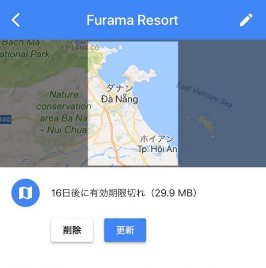 Googleマップの「オフラインマップ」