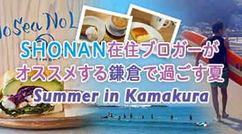 FeelSHONAN鎌倉で過ごす夏_バナー