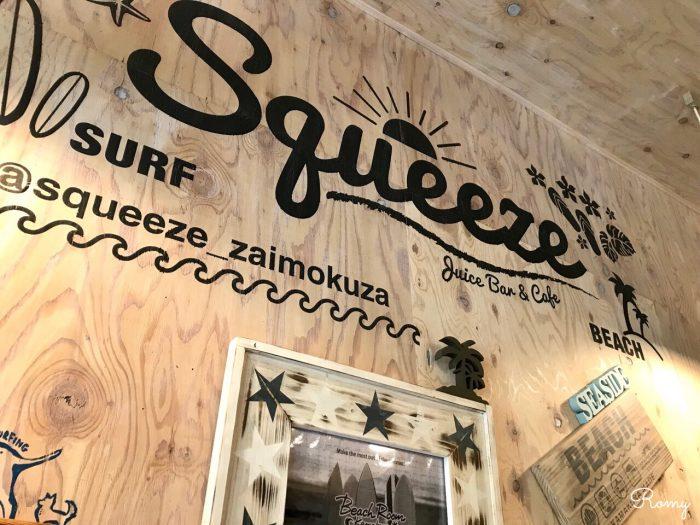 ジュースバー&カフェ「スクイーズ材木座」