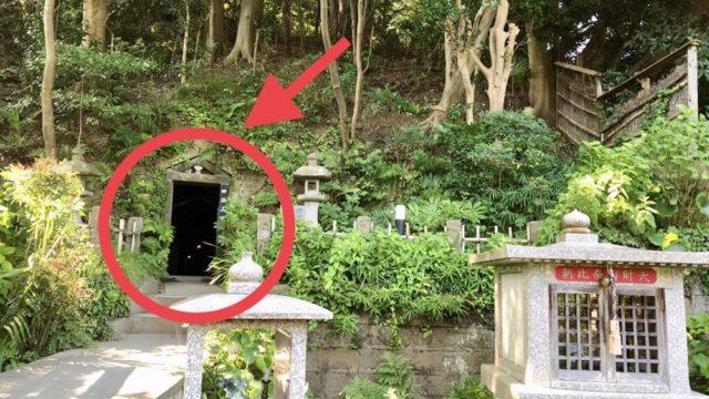 横浜市田谷町にある「田谷の洞窟」