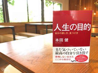 本田健さん『人生の目的』