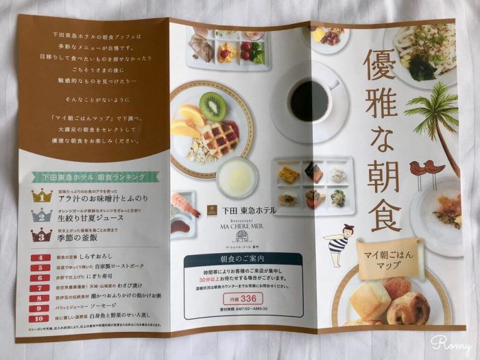 南伊豆の「下田東急ホテル」
