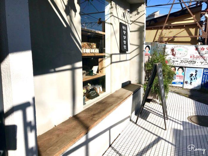 ダンデライオンチョコレート鎌倉店