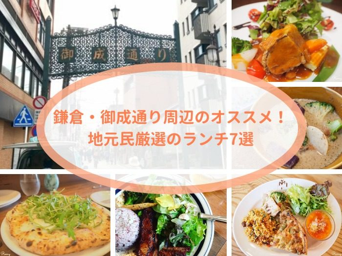 鎌倉御成通りのオススメランチスポット7選