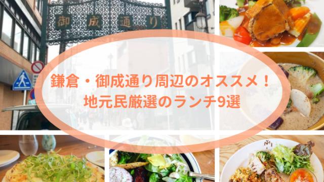 鎌倉駅西口ランチ_サムネイル