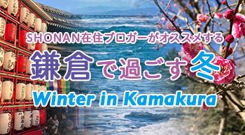 FeelSHONAN鎌倉で過ごす冬_バナー