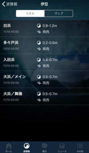 アプリ「波ある」の伊豆サーフポイント