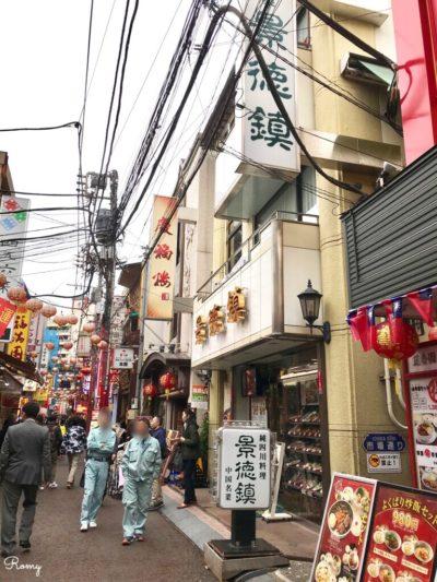 横浜中華街の老舗四川料理店「景徳鎮」