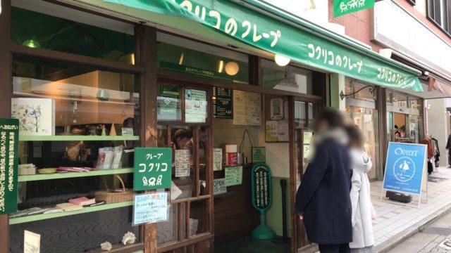 鎌倉「コクリコ御成通り店」