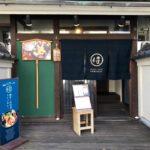 「路地裏カリィ侍 鎌倉店」