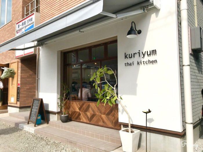 鎌倉駅西口・御成のタイ料理「クリヤム(kuriyum)」