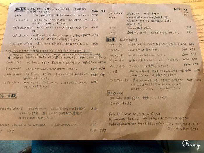 鎌倉「カフェヴィヴモンディモンシュ」メニュー
