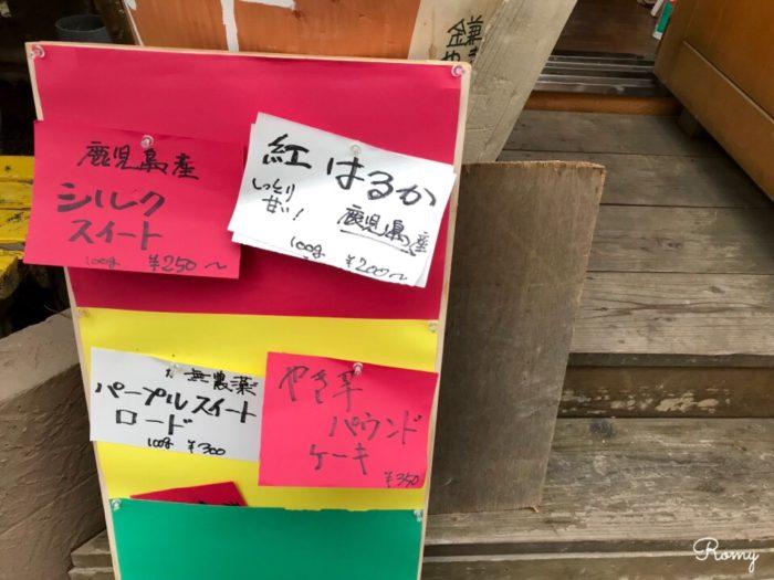 「鎌倉やき芋本店」