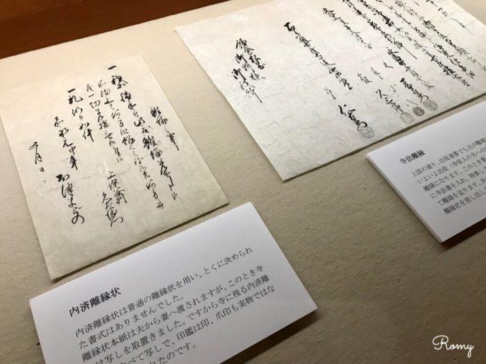 北鎌倉の東慶寺にある離縁状