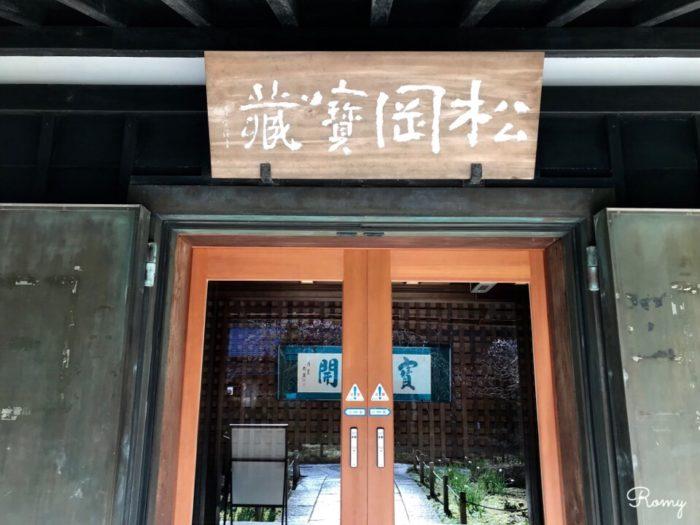 北鎌倉の東慶寺にある松岡宝蔵