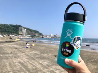 湘南のバリスタ発「Bring me Shonan」- カフェにマイボトルを持参し使い捨てカップごみを減らそう!